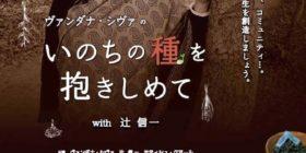 "DVD『Vandana Shiva in ""Embracing the Seed of Life""』 screening"