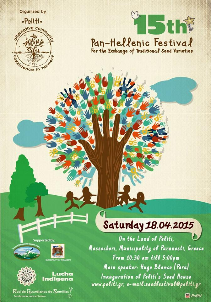 15th Pan-Hellenic Seed Exchange Festival