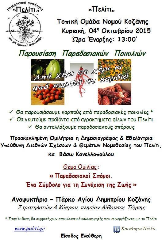 Traditional Seed Saving - a symbol  of the continuation of life / Τ.Ο. Πελίτι Νομού Κοζάνης. Παρουσίαση Παραδοσιακών Ποικιλιών