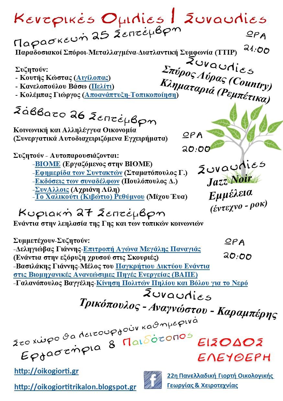 22η Πανελλαδική Γιορτή 25-26-27 Σεπτέμβρη 2015-Τρίκαλα