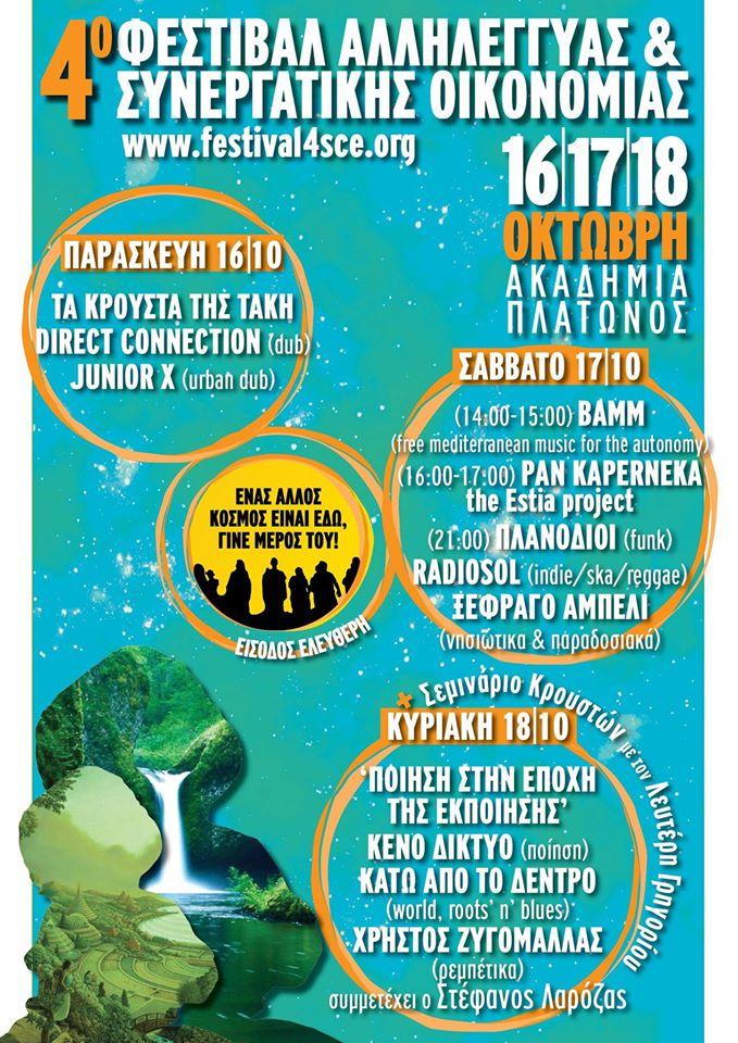 4th Festival for Solidarity & Cooperative Economy / 4ο Φεστιβάλ Αλληλέγγυας & Συνεργατικής Οικονομίας