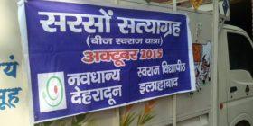 Actions for Sarson Satyagraha in Uttar Pradesh — 24 – 27 October 2015
