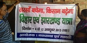 Actions for Sarson Satyagraha in Bihar and Jharkhand | 6 – 11 October 2015