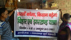 Bihar and Jharkhand, 6 – 11 October 2015
