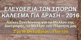tw-greek-call-to-action