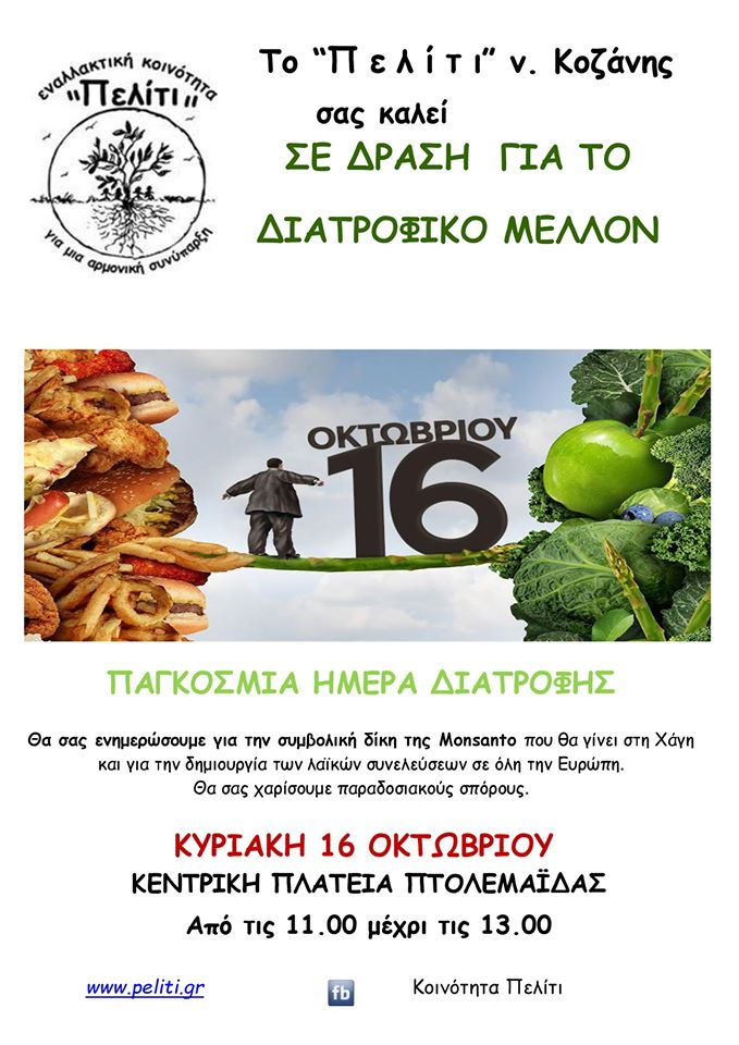 World Food Day – Kozani