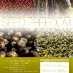 seed-freedom-event-flyer-in-japan-page-001